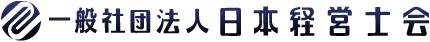 一般社団法人日本経営士会